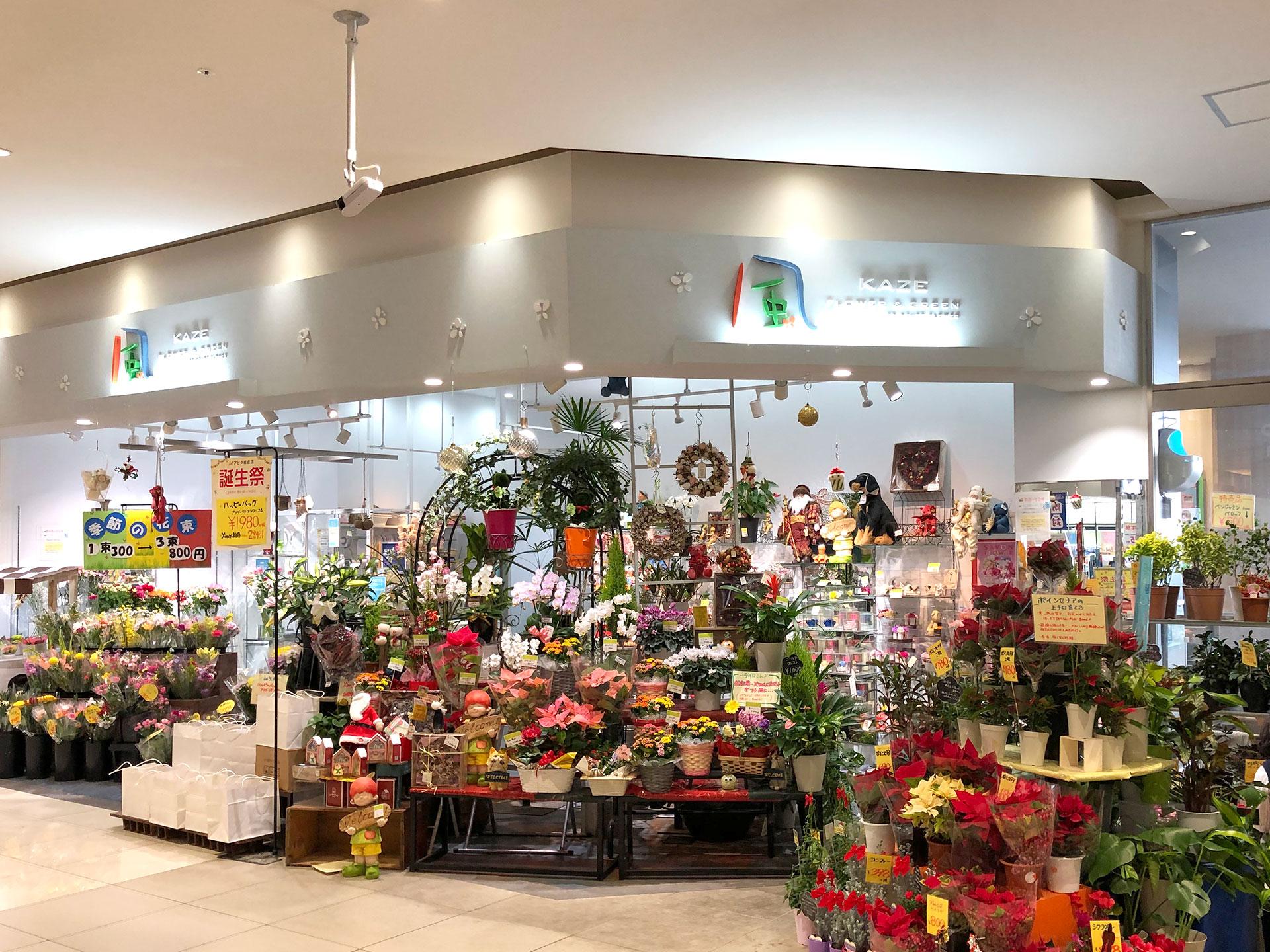 ハートフラワーアピタ岩倉店